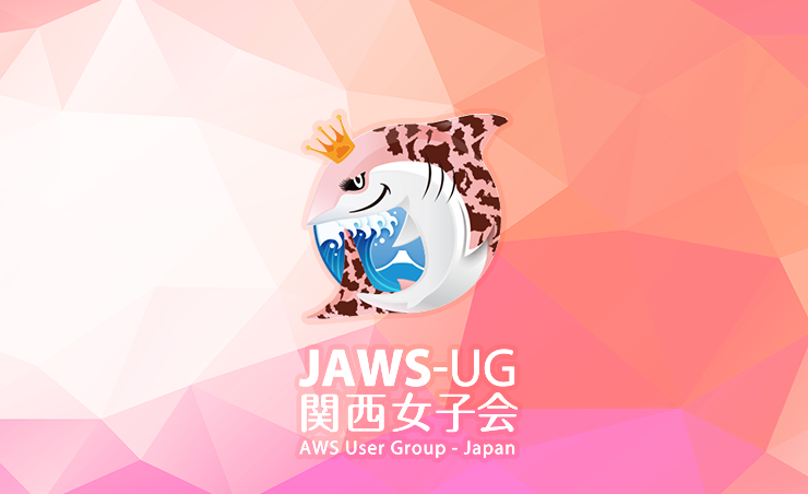 JAWS-UG関西女子会