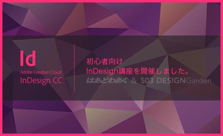 初心者向けInDesign講座を開催しました。