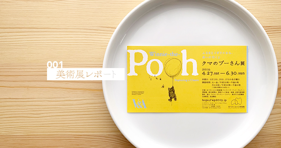 美術展レポート001 クマのプーさん展 大阪