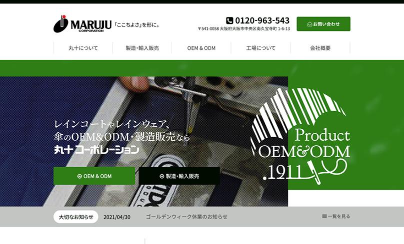 創業100年を超える、レインギアメーカーのWebサイトリニューアル